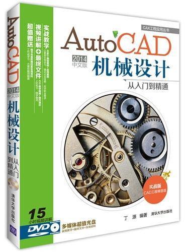 AutoCAD 2014中文版机械设计从入门到精通(配光盘)(CAX工程应用丛书)