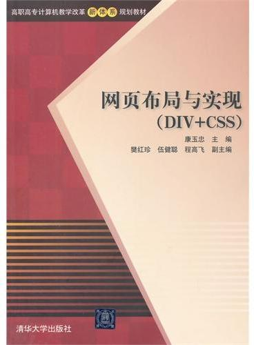网页布局与实现(DIV+CSS)(高职高专计算机教学改革新体系规划教材)