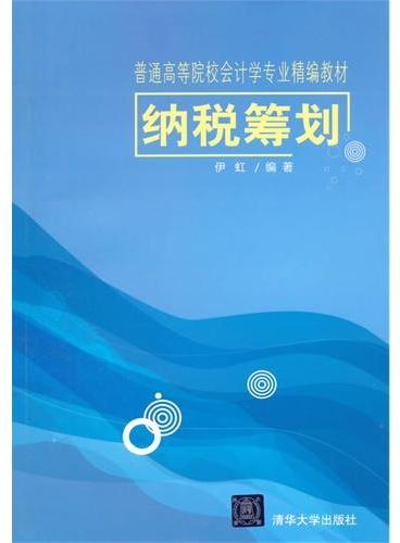 纳税筹划(普通高等院校会计学专业精编教材)