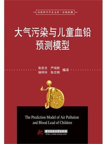 大气污染与儿童血铅预测模型