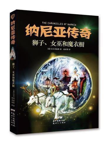 纳尼亚传奇:狮子、女巫和魔衣橱(中文版)