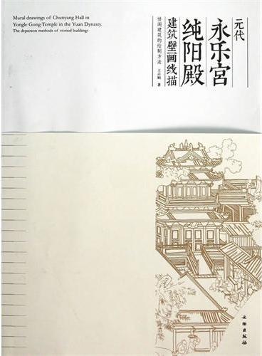 元代永乐宫纯阳殿建筑壁画线描——楼阁建筑的绘制方法
