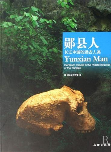 郧县人:长江中游的远古人类(平)