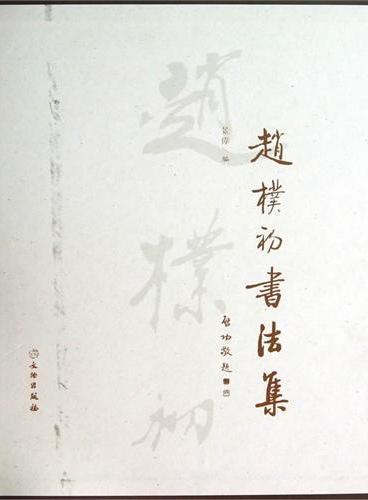 赵朴初书法集(平)