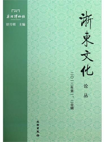 浙东文化论丛
