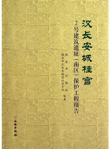 汉长安城桂宫2号建筑遗址(南区)保护工程报告(精)