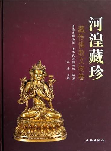 河湟藏珍:藏传佛教文物卷(精)