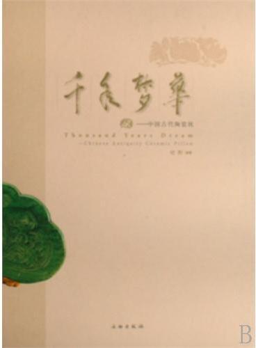 千年梦华-中国古代陶瓷枕(精)