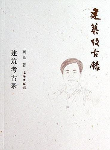 建筑考古录(平)