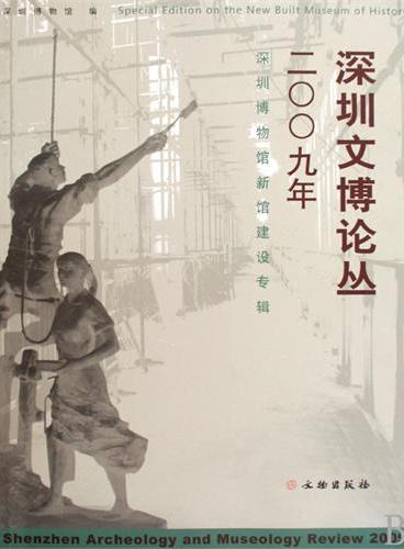 深圳文博论丛 2009年(平)