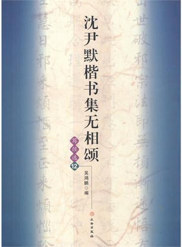 沈尹默楷书集无相颂/写经选12(平)