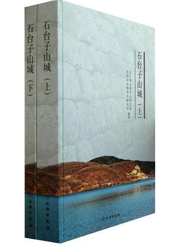 石台子山城(全二册)(精)
