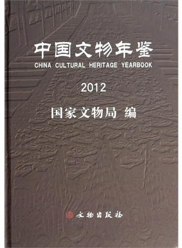 中国文物年鉴·2012
