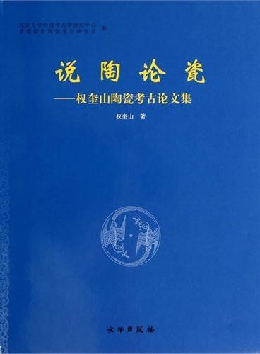 说陶论瓷——权奎山陶瓷考古论文集