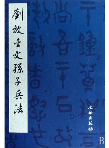 刘放金文孙子兵法(平)
