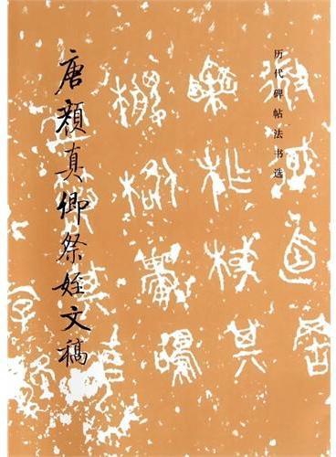唐颜真卿祭侄文稿(1.7)/历代碑帖法书选(骑)