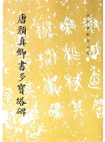 唐颜真卿书多宝塔碑(2009)1.2/历代碑帖法书选(平)