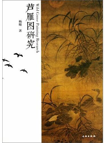 芦雁图研究