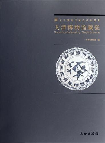 天津博物馆藏瓷(平)