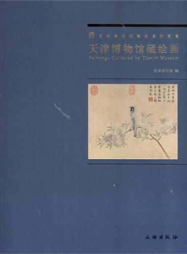 天津博物馆藏绘画(平)
