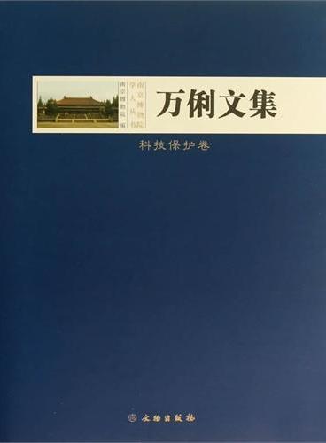 万俐文集·科技保护卷