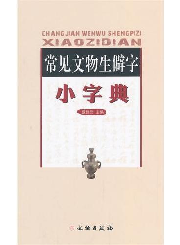 常见文物生僻字小字典(平)(平)