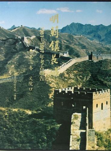 明蓟镇长城:1981-1987年考古报告·(第三卷)意院口(盒精)