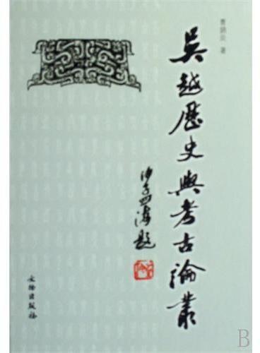 吴越历史与考古论集(精)