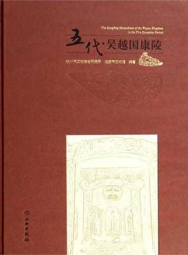 五代吴越国康陵