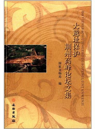大遗址保护荆州高峰论坛文集(平)