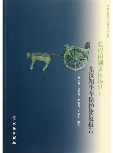 敦煌南湖乡林场出土东汉铜牛车保护修复报告(平)