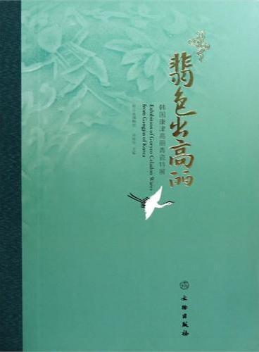 翡色出高丽:韩国康津高丽青瓷特展(精)