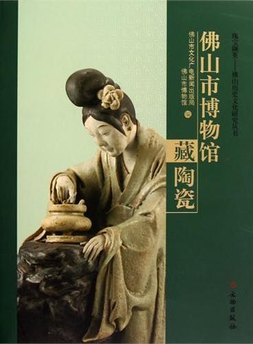 佛山市博物馆藏陶瓷(精)