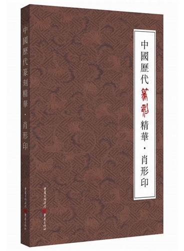 中国历代篆刻精华?肖形印
