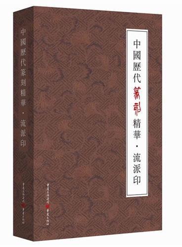 中国历代篆刻精华?流派印