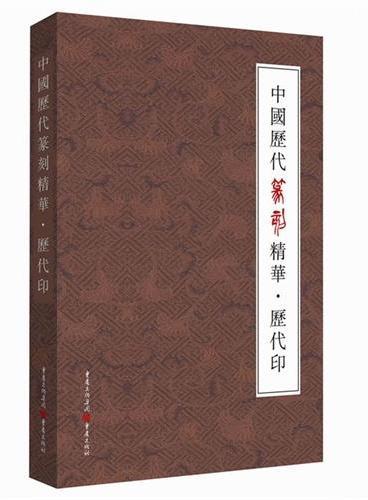 中国历代篆刻精华?历代印