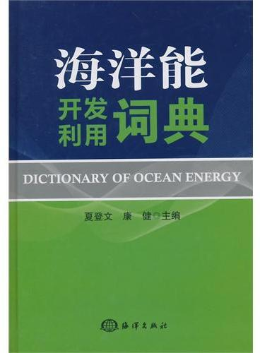 海洋能开发利用词典
