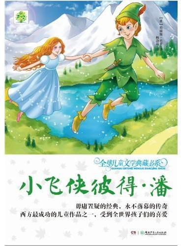 全球儿童文学典藏书系(升级版):小飞侠彼得·潘