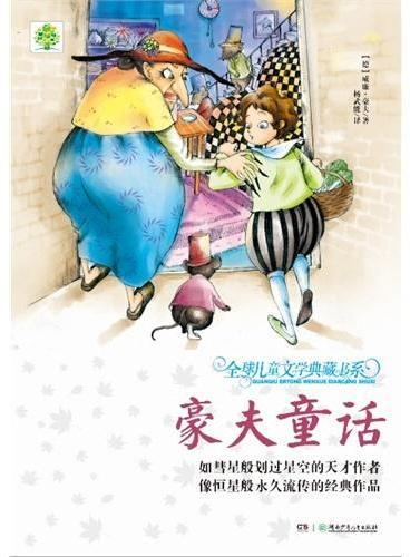 全球儿童文学典藏书系(升级版):豪夫童话选集