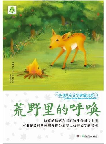全球儿童文学典藏书系(升级版):荒野里的呼唤