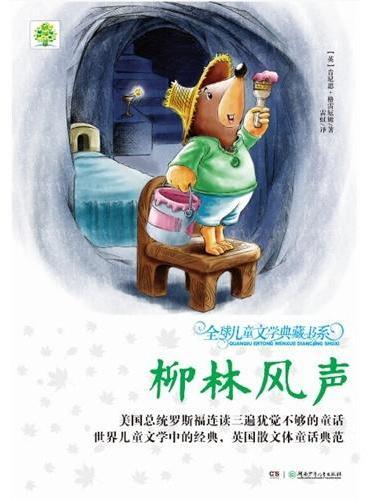 全球儿童文学典藏书系(升级版):柳林风声