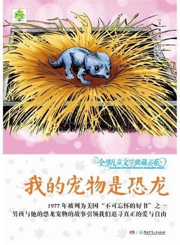 全球儿童文学典藏书系(升级版):我的宠物是恐龙
