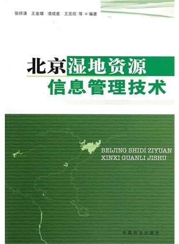 北京湿地资源信息管理技术