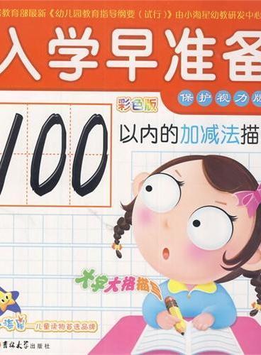 小海星 入学早准备 100以内的加减法描写