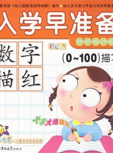 小海星 入学早准备 数字描红 0100描写