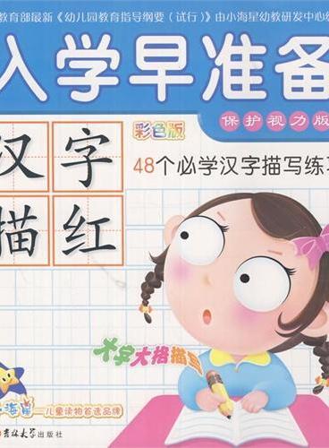 小海星 入学早准备 汉字描红 48个必学汉字描写练习