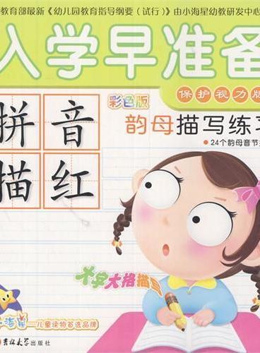 小海星 入学早准备 拼音描红 韵母描写练习