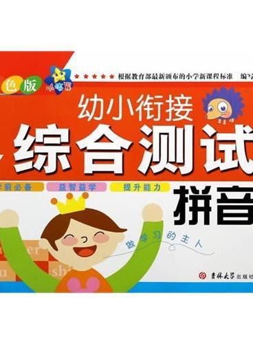 小海星 幼小衔接综合测试 拼音2