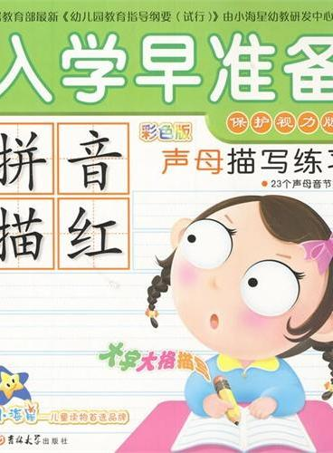 小海星 入学早准备 拼音描红 声母描写练习
