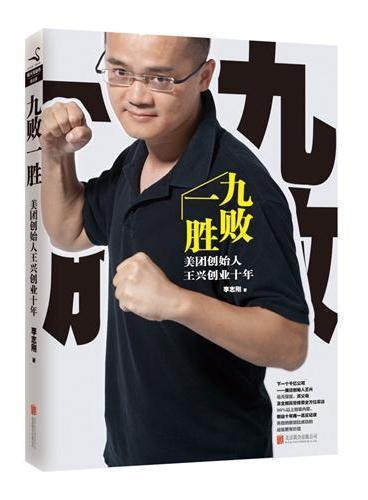 九败一胜 : 美团创始人王兴创业十年